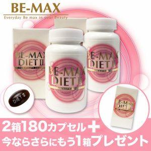 Viên uống giảm cân Be-Max Diet II Nhật Bản 5