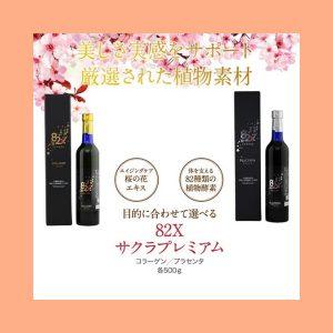 _Placenta 82x Sakura Premium (12)