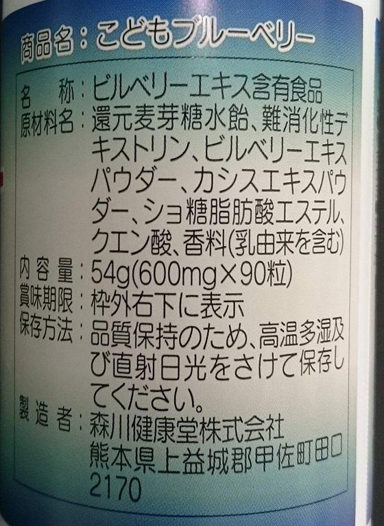 Viên uống bổ mắt Morikawa Kendo (11)