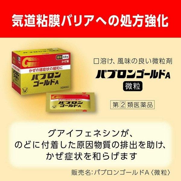 thuốc cảm cúm Pabrons1