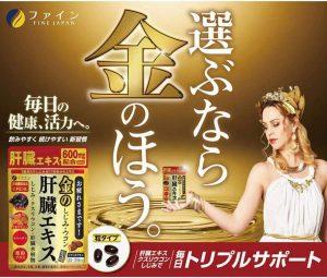 Viên uống bổ gan Fine Gold Shijimi cho nữ giới2