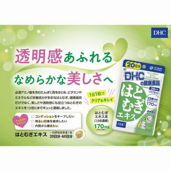 dhc coix extract1