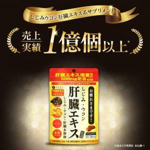 thuốc bổ gan fine japan