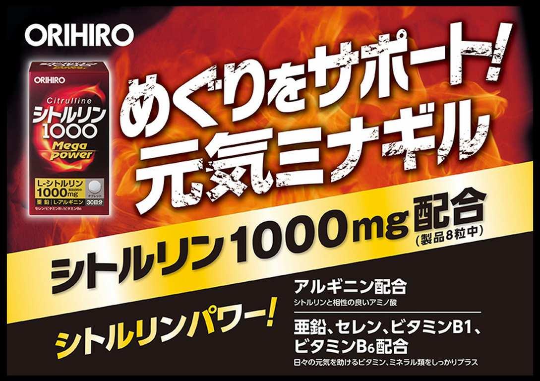 tăng cường năng lượng Orihiro Citrulline