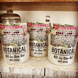 botanical all in one gel2