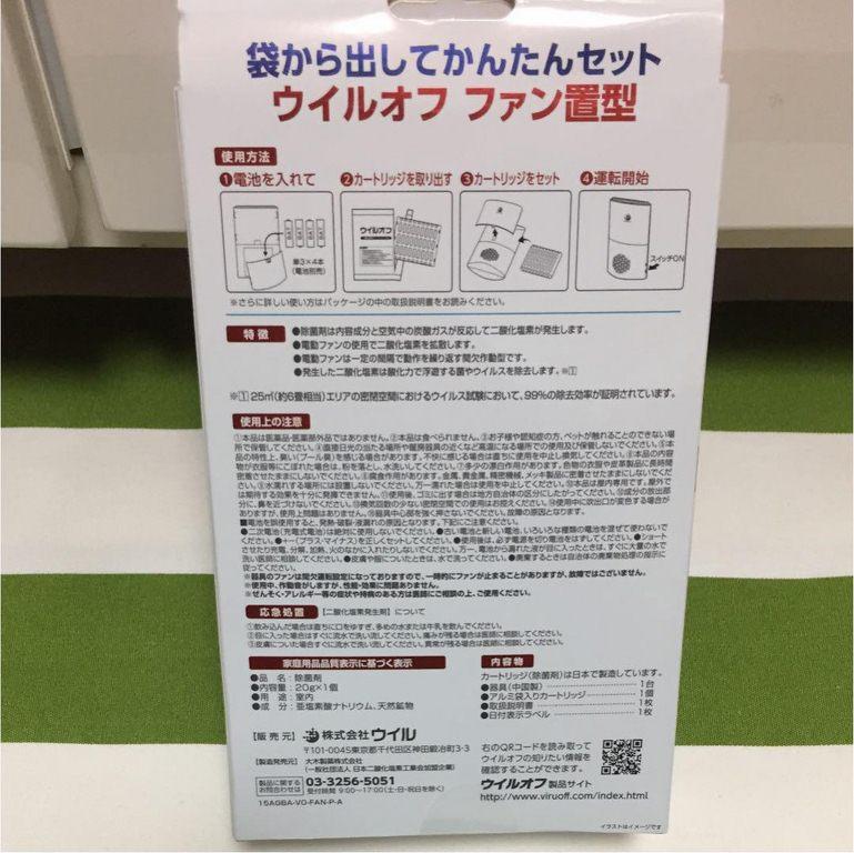 máy diệt vi khuẩn viruoff