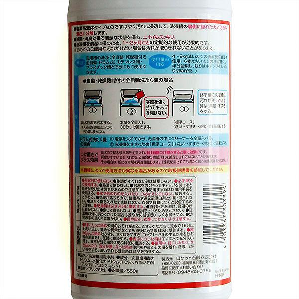 nước tẩy lồng máy giặt của Nhật