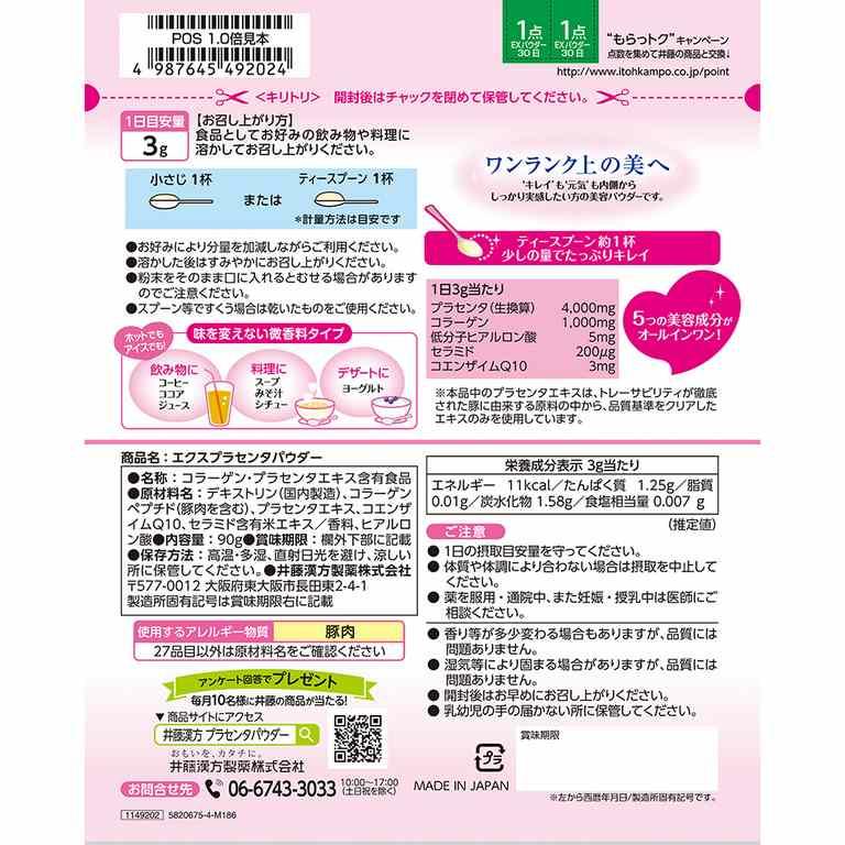 5820675P袋井藤エクスプラセンタパウダー90