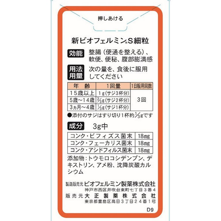 Men tiêu hóa Biofermin S - 45g Nhật Bản1