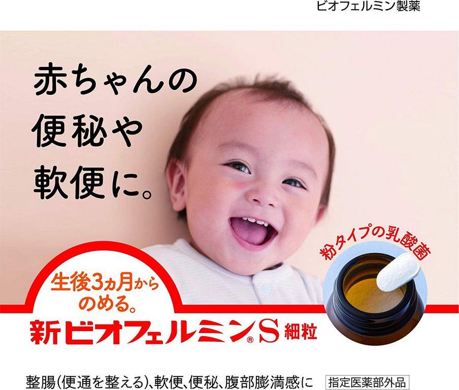 Men tiêu hóa Biofermin S 45g của Nhật