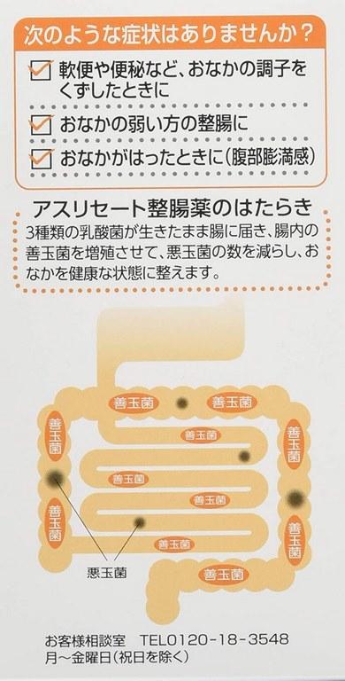 Thuốc đường ruột Pharma Choice 550 viên2