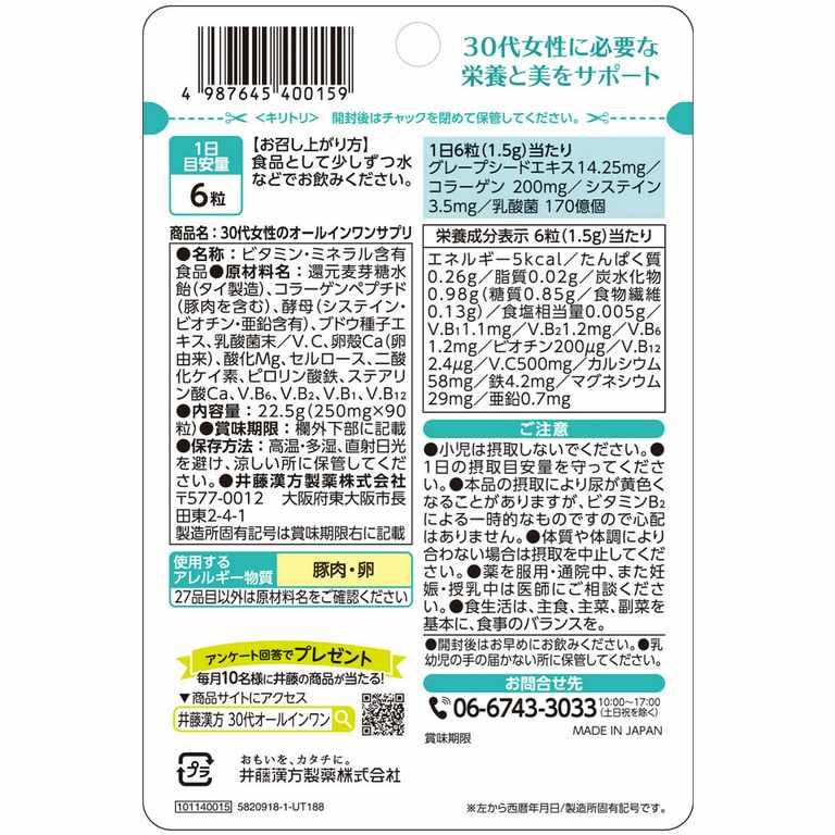 Viên uống bổ sung toàn diện nữ giới tuổi 30 ITOH 90 viên Nhật Bản