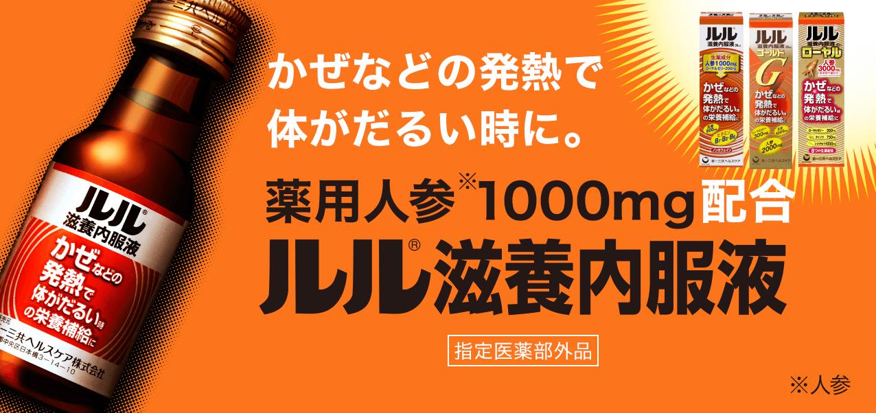 nước nhân sâm Lulu Nhật Bản