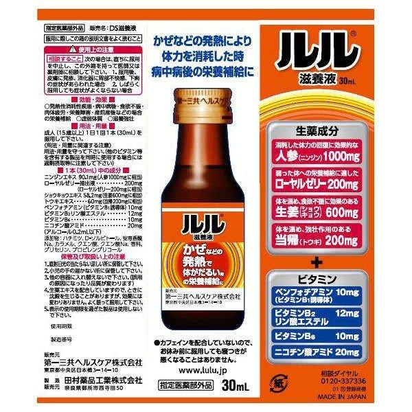 nước uống bổ sung dinh dưỡng Lulu Nhật Bản