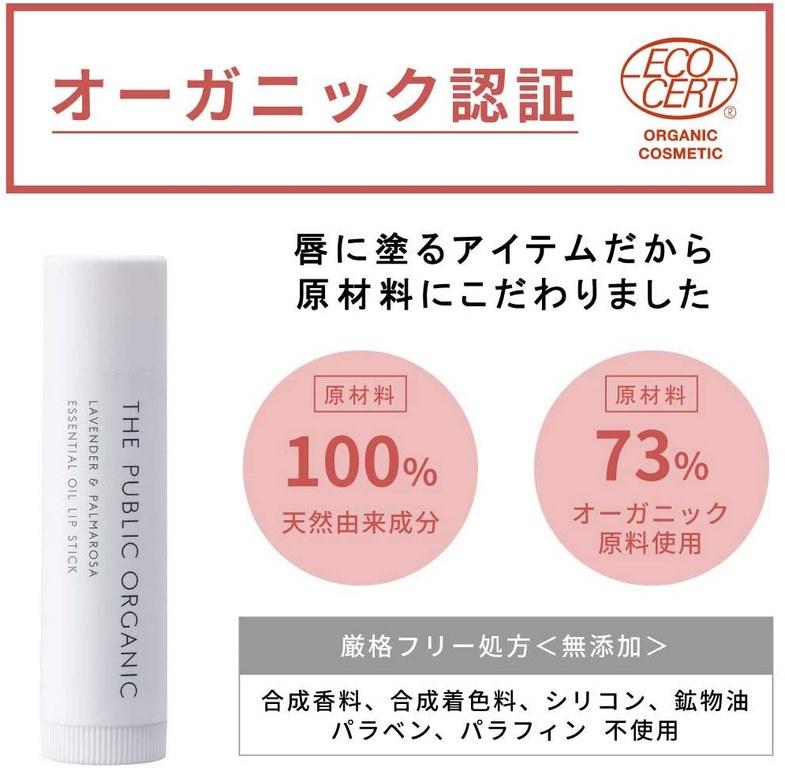 son dưỡng hữu cơ Nhật Bản