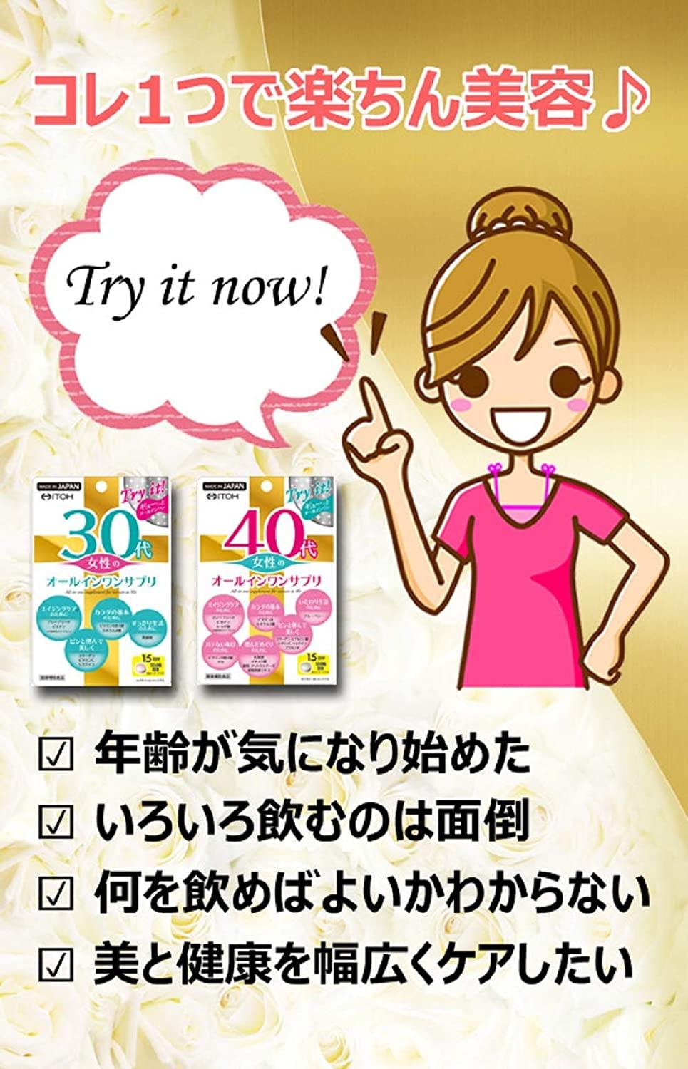 viên bổ sung dưỡng chất cho nữ giới ITOH