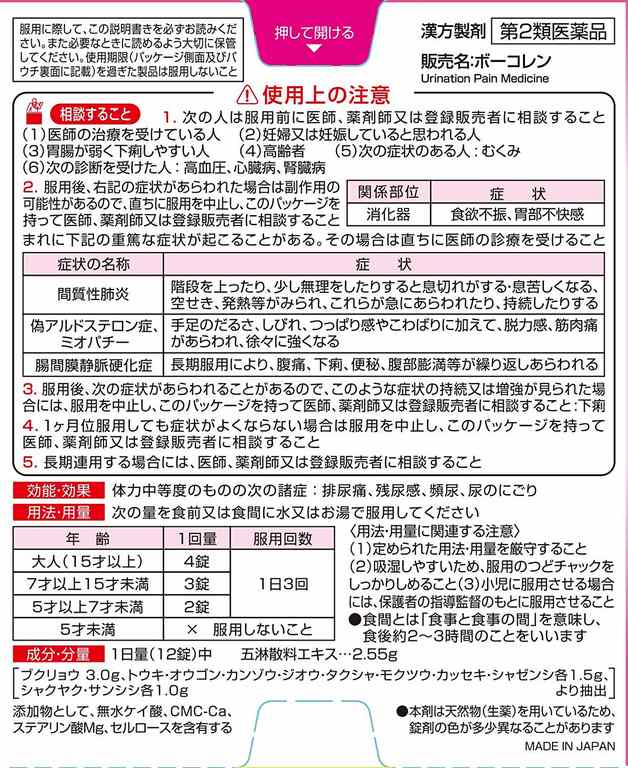 viên uống trị viêm đường tiết niệu kobayashi