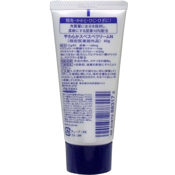 trị nứt nẻ chân tay Shiseido