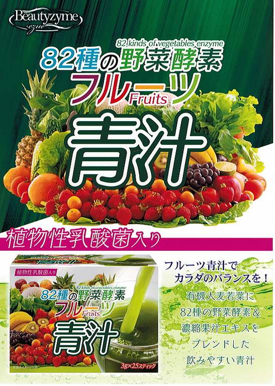 Bột nước ép rau củ quả Hikari 25 gói Nhật Bản